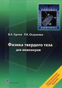 Физика твердого тела для инженеров. Валерий Гуртов, Роман Осауленко