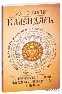 Календарь. Исторические корни народных праздников и примет. Борис Хигир