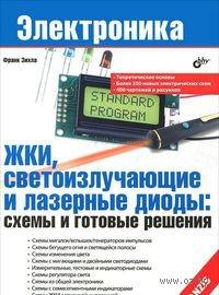 ЖКИ, светоизлучающие и лазерные диоды. Схемы и готовые решения. Франк Зихла