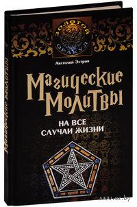 Магические молитвы на все случаи жизни. Анатолий Эстрин