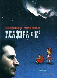 Глафира и Ко. Алексей Иващенко, Георгий Васильев
