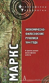 Экономическо-философские рукописи 1844 года и другие ранние философские работы. Карл Маркс