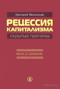 Рецессия капитализма - скрытые причины