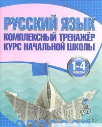 Русский язык.1-4 классы. Комплексный тренажер. Курс начальной школы