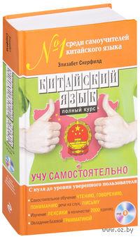 Китайский язык. Полный курс. Учу самостоятельно (+ CD)