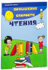 Повышение скорости чтения. Сергей Зотов, Марина Зотова
