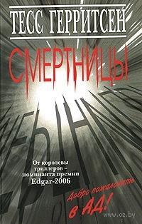 Смертницы (м). Тесс Герритсен