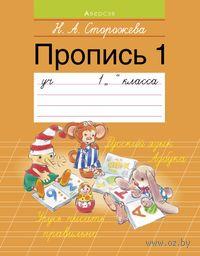 Пропись 1. Учебное пособие для 1 класса. Надежда Сторожева