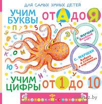 Учим буквы от А до Я. Учим цифры от 1 до 10