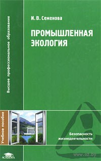 Промышленная экология. И. Семенова