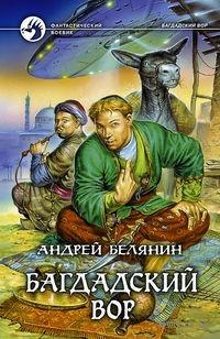 Багдадский вор. Андрей Белянин