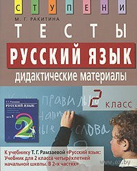 Русский язык. 2 класс. Тесты. Дидактические материалы. Марина Ракитина