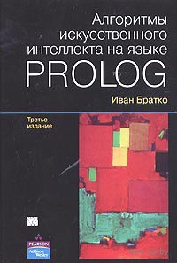 Алгоритмы искусственного интеллекта на языке PROLOG. Иван Братко