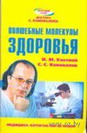 Волшебные молекулы здоровья (м). Игорь Кветной, Сергей Коновалов
