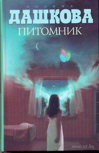 Питомник. Полина Дашкова