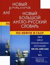 Новый большой англо-русский словарь по нефти и газу (комплект из двух книг)
