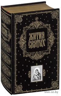 Жития святых (подарочное издание). Архиепископ Черниговский и Нежинский