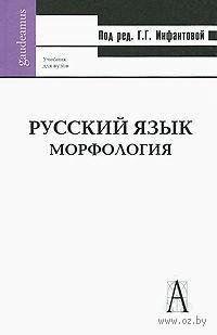 Русский язык. Морфология