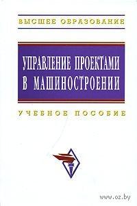 Управление проектами в машиностроении. Юрий Перевощиков