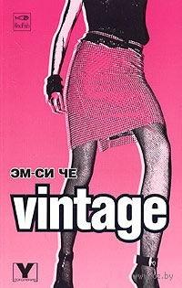 Vintage. эм-си ЧЕ