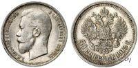50 копеек 1913 СПБ ЭБ