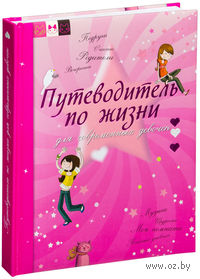 Путеводитель по жизни для современных девочек. Шарлотта Гростет