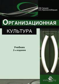 Организационная культура. И. Грошев, Алексей Краснослободцев