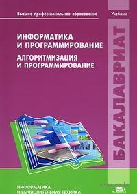 Информатика и программирование. Алгоритмизация и программирование. Н. Парфилова, А. Пруцков, А. Пылькин, Б. Трусов