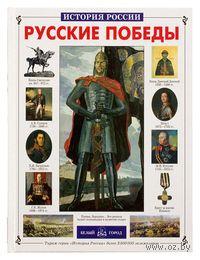 Русские победы. Виктор Калинов