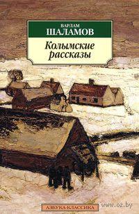 Колымские рассказы (м). Варлам Шаламов