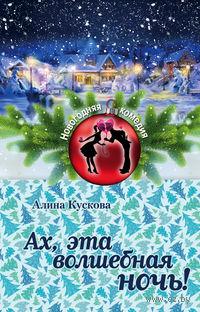Ах, эта волшебная ночь! (м). Алина Кускова