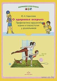 О здоровье всерьез. Профилактика нарушения осанки и плоскостопия у дошкольников. Юлия Кириллова