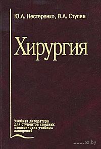 Хирургия. Юрий Нестеренко, Виктор Ступин
