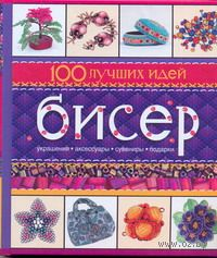 Бисер. 100 лучших идей. С. Чебаева