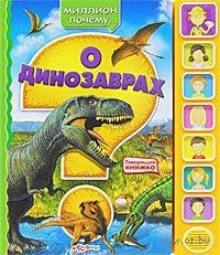 О динозаврах. Книжка-игрушка. Ольга Петровская