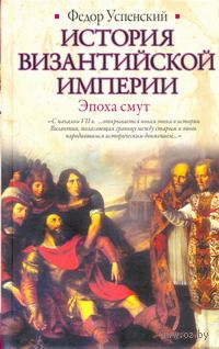 История Византийской империи. Эпоха смут. Федор Успенский