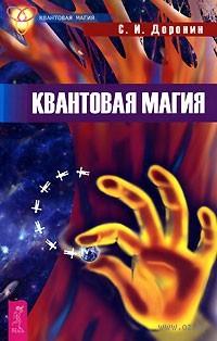 http://s4.goods.ozstatic.by/200/506/275/10/10275506_0_Kvantovaya_magiya_S_Doronin.jpg