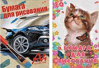 """Бумага для рисования """"Машина, Кот""""(формат: А4; 20 листов)"""