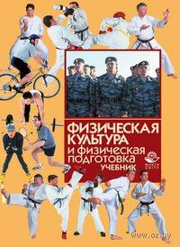 Физическая культура и физическая подготовка. Игорь Барчуков, Юрий Назаров, Сергей Егоров