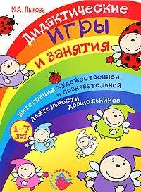 Дидактические игры и занятия. Интеграция художественной и познавательной деятельности дошкольников. Ирина Лыкова