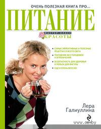 Очень полезная книга про... питание. Лера Галиуллина