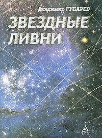 Звездные ливни. Владимир Губарев