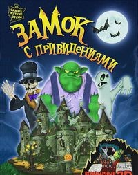 Замок с привидениями. Книжка-игрушка. Виктория Соколова