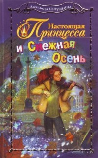 Настоящая принцесса и Снежная осень. Александра Егорушкина
