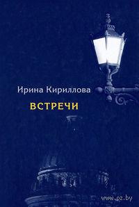 Встречи. Ирина Кириллова