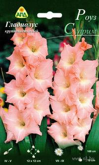 "Гладиолус крупноцветковый ""Роуз Суприм"""