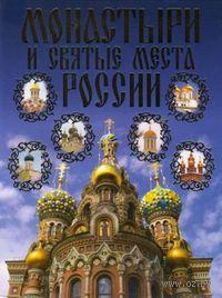 Монастыри и святые места России. Д. Ольшанский