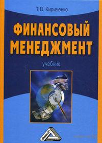 Финансовый менеджмент. Татьяна Кириченко