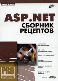 ASP.NET. Сборник рецептов (+ CD). Павел Агуров