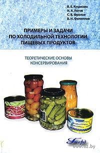Примеры и задачи по холодильной технологии. Теоретические основы консервирования. Валерий Филиппов, Сергей Фролов, Иосиф Рогов
